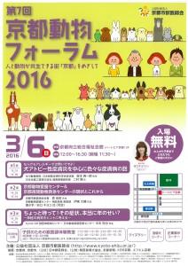 2016-forum