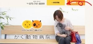 Web キャプチャ_30-6-2021_103428_www.kaku-ah.com
